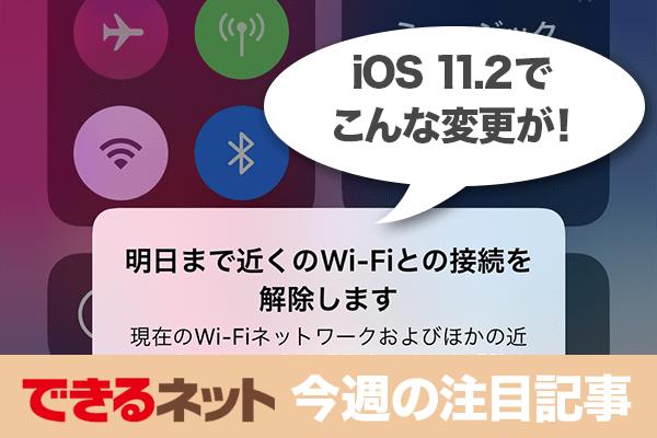 iPhoneのWi-Fi、オン/オフ以外の設定があるって本当?【2017年12月28日~2018年1月10日の注目記事】