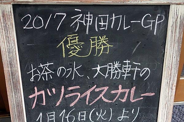 【神保町ペロリ旅】第78食 有名ラーメン店がカレーのグランプリに!? 「お茶の水、大勝軒 BRANCHING」の「カツカレー大盛り」(前編)
