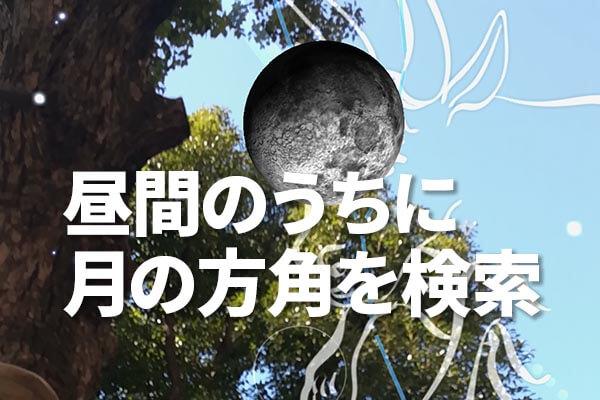 皆既月食の方角は? アプリで今夜の月が見える位置を確認しよう