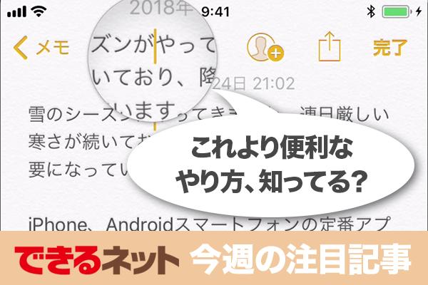 iPhoneの文字選択、「ルーペを見ながらドラッグ」はもう古い!【2018年1月25日~1月31日の注目記事】
