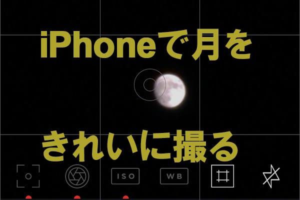 月の写真をスマホで撮影! 月面の模様も撮れるiPhoneアプリ「MuseCam」