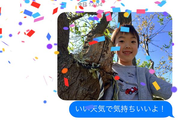 風船が飛ぶ、花火が上がる! iPhoneの「メッセージエフェクト」でアニメーションをつける方法