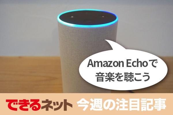 スマートスピーカー「Amazon Echo」を簡単Bluetooth接続【2018年2月15日~2月21日の注目記事】