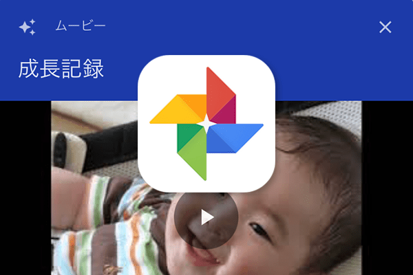 【Googleフォト】子どもの成長記録を全自動でビデオ化! 写真から動画を作る「テーマ別のムービー」の使い方