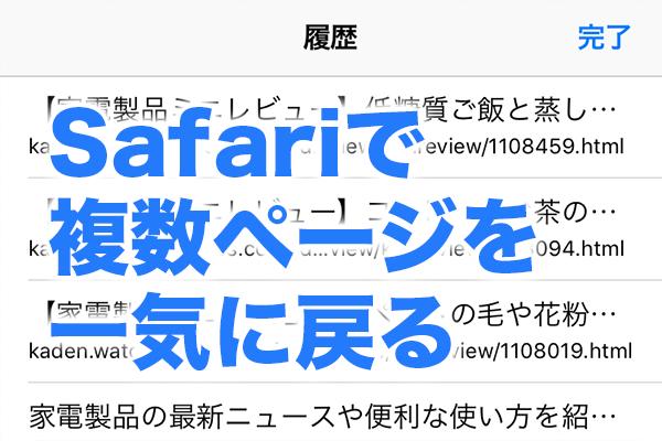 「戻る」を連打してない? Safariで複数ページを一気に戻る方法があった!
