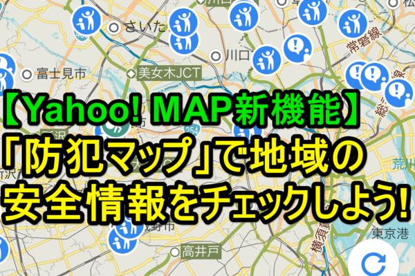 【Yahoo! MAP新機能】「防犯マップ」で地域の安全情報を常にチェックしよう!
