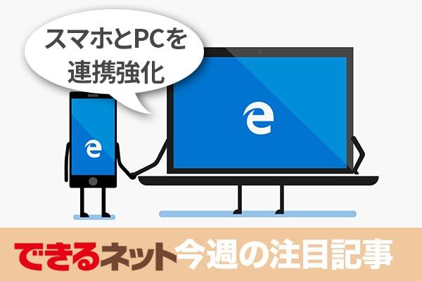 スマホ版「Microsoft Edge」でWindows 10との連携強化! 【2018年3月8日~3月14日の注目記事】