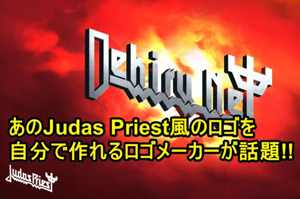 【話題のサイト】英バンド「ジューダス・プリースト」風ロゴを自作できるロゴメーカーが登場!!