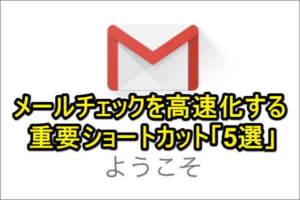 【Gmail時短】メールチェックを高速化する重要ショートカットキー「5選」