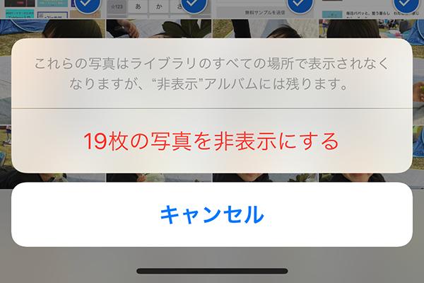 知ってた? 写真の「非表示」はiPhoneの標準機能だけでもできる!
