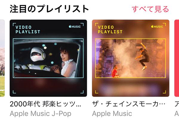 Apple Musicに「ビデオプレイリスト」が登場! 洋楽・邦楽あわせて70種類以上が楽しめる