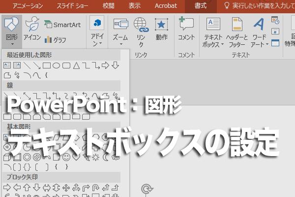 PowerPointで図形の中から文字がハミ出したときの対処方法