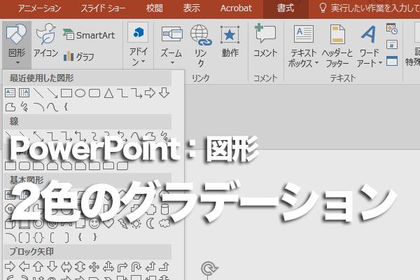PowerPointで図形を2色のグラデーションで塗る方法