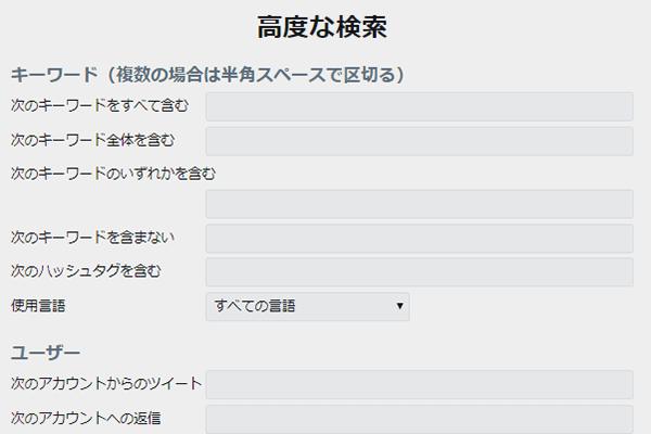 日付や言語、ユーザー限定の検索も可能。Twitter「高度な検索」でできること