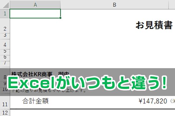 【エクセル時短】セルの枠線がない! 他人から受け取ったファイルで戸惑いがちな3つの設定を元に戻すには?