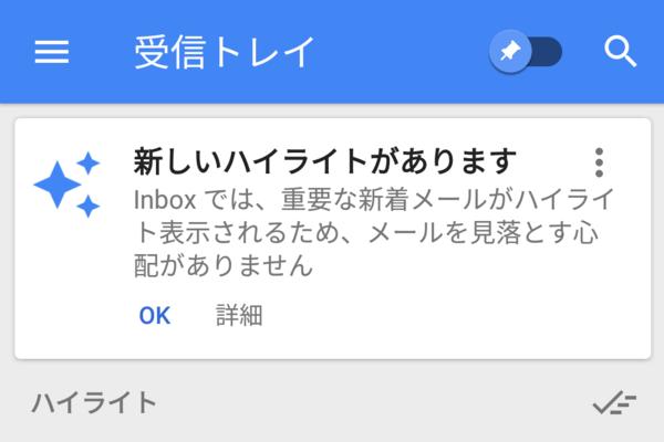 【要チェック】GmailのInboxアプリ新機能「ハイライト」で、重要な新着メールだけを強調表示!
