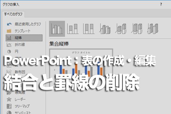 PowerPointで表の隣り合ったセル同士を一瞬でつなげる方法