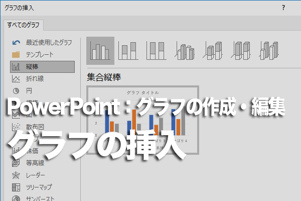 PowerPointでグラフを作成する方法