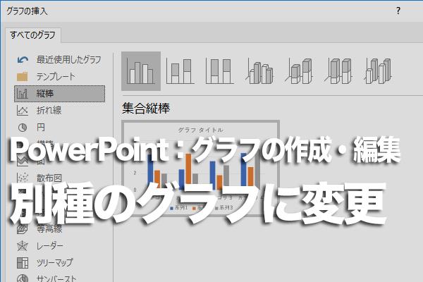 PowerPointで作成したグラフの種類を変更する方法