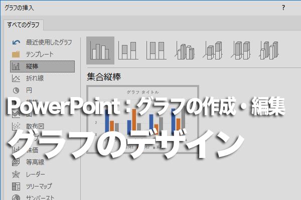 PowerPointでグラフ全体のデザインを変更する方法
