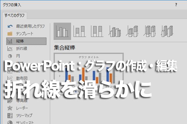 PowerPointで折れ線グラフの角を滑らかにする方法