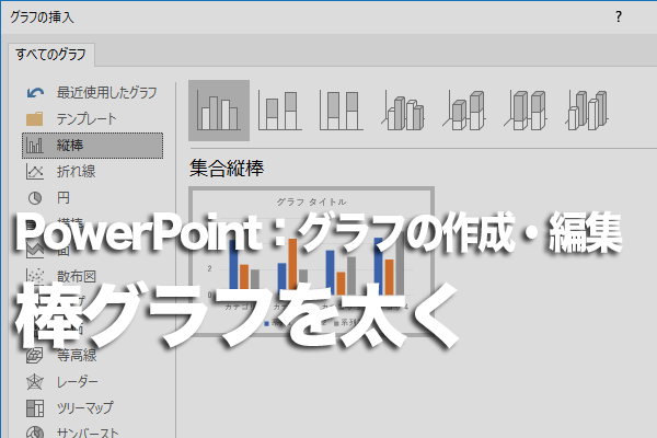 PowerPointで棒グラフの棒を太くする方法