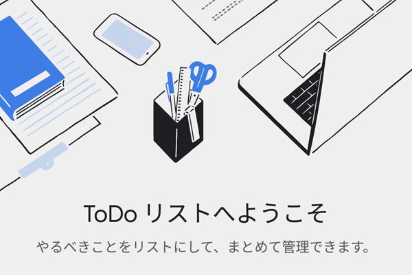 待望のアプリ化! 新登場「Google ToDoリスト」の機能と使い方