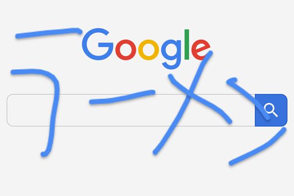 【これ知ってる?】スマホからGoogleを利用すると「手書き検索」できる