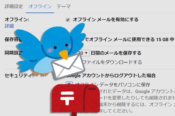 新デザインのGmailが「オフライン」対応。最新版Chromeで設定しよう