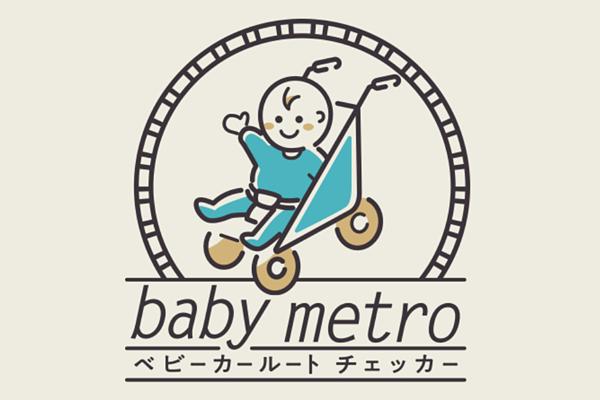 ベビーカーや車いすでの外出に便利! 東京メトロ各駅の状況がわかる「ベビーメトロ」