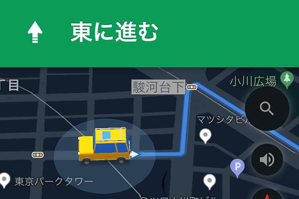 【Googleマップ】実用性は謎だけど...カーナビの自車位置アイコンをちょっと楽しくする方法