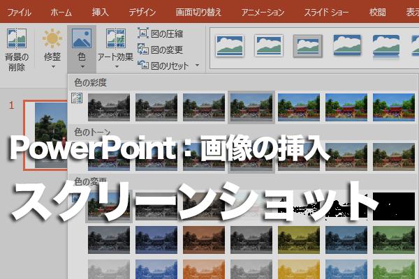 PowerPointでパソコンの画像をスライドに挿入する方法