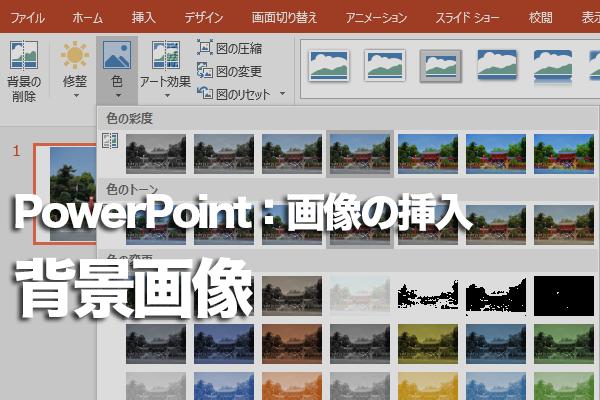 PowerPointでスライドの背景に画像を表示する方法