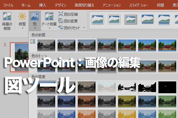 PowerPointで[図ツール]のコンテキストタブを表示する方法