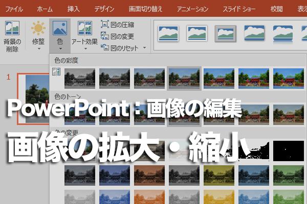 PowerPointで縦横比を変えずに画像のサイズを変更する方法