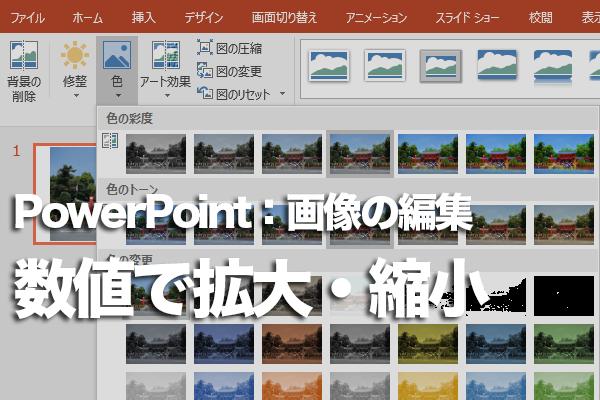 PowerPointで画像のサイズを数値で指定する方法