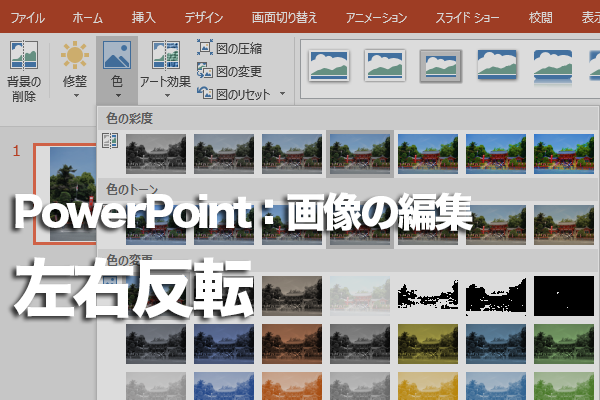 PowerPointで画像の向きを左右反転する方法