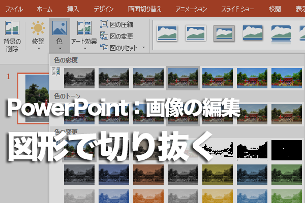 PowerPointで画像を円形や星形に切り抜く方法
