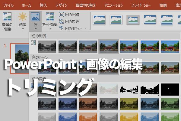 PowerPointで画像の一部を切り取る方法