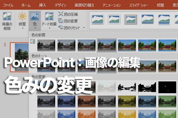 PowerPointで画像全体の色味を変更する方法