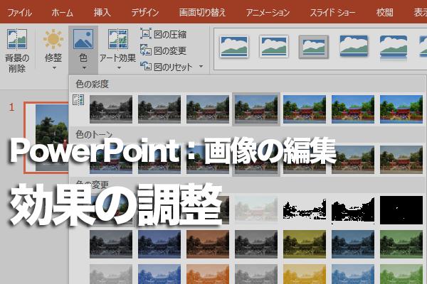 PowerPointで画像の効果を調整する方法
