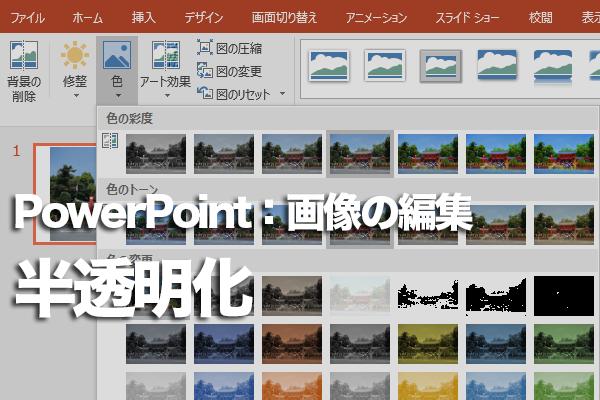 PowerPointで背景画像を半透明にする方法