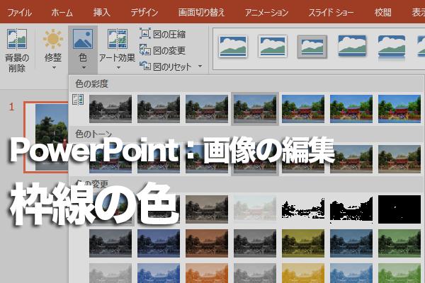 PowerPointで枠線に色を付ける方法
