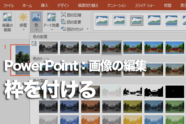 PowerPointで画像の周りに枠を付ける方法