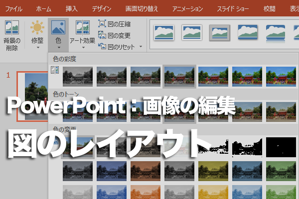 PowerPointで複数の画像から図表を作成する方法