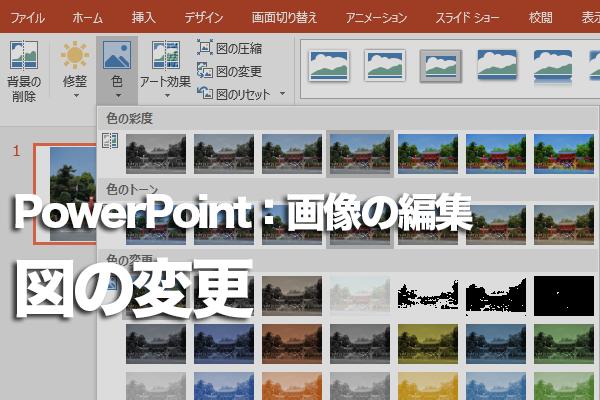 PowerPointで書式を保ったまま別の画像に差し替える方法