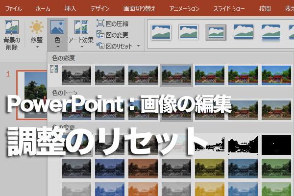 PowerPointで画像の調整を最初からやり直す方法
