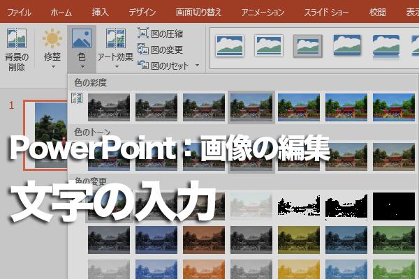 PowerPointで画像の上に文字を入力する方法