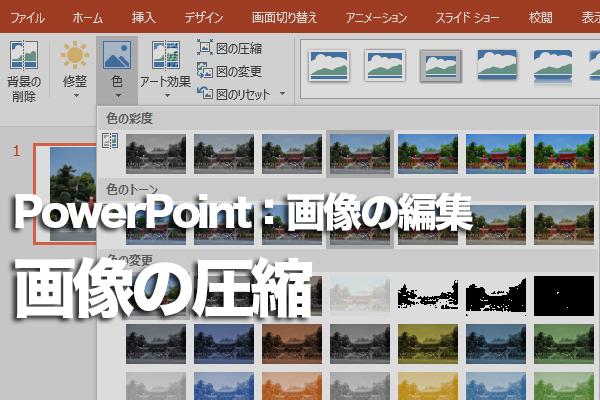 PowerPointで画像ファイルを圧縮する方法