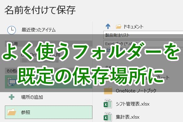 【エクセル時短】ファイルの保存場所、どうしてる? 毎回指定しているなら時短のチャンス!